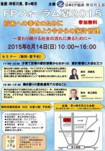 日本FP協会神奈川支部で講演しました